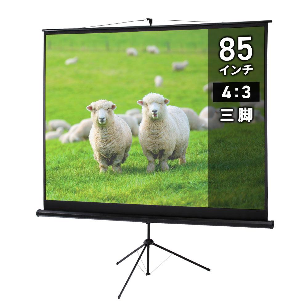【訳あり 新品】プロジェクタースクリーン(85型相当・三脚式) ※箱にキズ、汚れあり PRS-S85 サンワサプライ【送料無料】