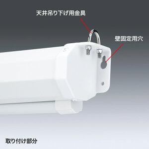 プロジェクタースクリーン(103型・吊り下げ式)