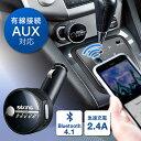 FMトランスミッター(Bluetooth接続・USB2.4A充電・iPhone/スマホ対応・AUX入力/出力・ハンズフリー可能) TKTB05AXK【送料無料】
