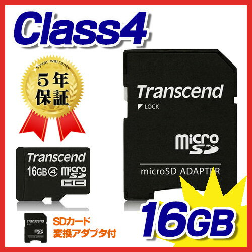 Transcend(トランセンド) microSDHCカード 16GB class4 TS16GUSDHC4【ネコポス対応】