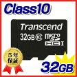 microSDHCカード 32GB class10 Transcend社製 TS32GUSDC10