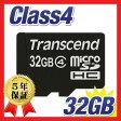 トランセンド(Transcend)社製 microSDHCカード 32GB class4 TS32GUSDC4【05P27May16】