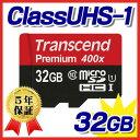 Transcend社製 microSDHCカード 32GB class10 UHS-I対応 TS32GUSDCU1【ネコポス対応】