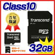 microSDHCカード 32GB class10 Transcend社製 TS32GUSDHC10(SDカード変換アダプタ付き)