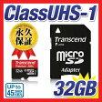 Transcend社製 microSDHCカード 32GB class10 UHS-I対応(変換アダプタ付き) TS32GUSDU1【05P27May16】