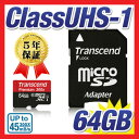 Transcend社製 microSDXCカード 64GB class10 UHS-I対応(変換アダプタ付き) TS64GUSDU1【ネコポス対応】