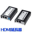 HDMI信号をフルハイビジョンで最大40m、720pなら最大60mまで延長できるHDMIエクステンダー VGA-EXHD サンワサプライ【送料無料】
