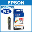 ICBK70L エプソン純正 インクカートリッジ ブラック(増量タイプ) さくらんぼ【05P27May16】