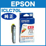ICLC70L エプソン純正 インクカートリッジ ライトシアン(増量タイプ) さくらんぼ【05P03Dec16】
