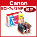 【キヤノン純正インク】キャノンインクタンク BCI-7e 3色(C/M/Y) マルチパック BCI-7E/3MP