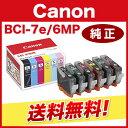 【期間限定価格】【キヤノン純正インク】キャノンインクタンク BCI-7e6色マルチパック(BK/M/C/Y/PM/PC)