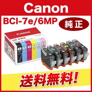 【期間限定価格】【キヤノン純正インク】キャノンインクタンク BCI-7e6色マルチパック(BK/M/C/Y/PM/PC)【送料無料】