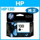 【送料無料】【HP純正インク】プリントカートリッジ 黒 増量 hp130 C8767HJ