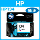 【送料無料】【HP純正インク】プリントカートリッジ 3色カラー(増量) hp134 C9363HJ