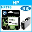 【HP純正インク】CN684HJ [HP178XL インクカートリッジ ブラック スリム増量]