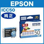 【エプソン純正インク】インクカートリッジ シアン ICC50