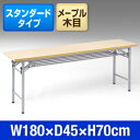 テーブル ミーティングテーブル 会議テーブル 折畳式 折りたたみ式 EED-FD006LM【送料無料】