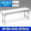 テーブル ミーティングテーブル 会議テーブル 折畳式 折りたたみ式 EED-F...