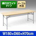 テーブル ミーティングテーブル 会議テーブル 折畳式 折りたたみ式 EED-FD007LM【送料無料】