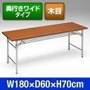 テーブル ミーティングテーブル 会議テーブル 折畳式 折りたたみ式 EED-FD007M【送料無料】