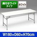 テーブル ミーティングテーブル 会議テーブル 折畳式 折りたたみ式【1118_flash】【送料無料】