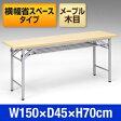テーブル ミーティングテーブル 会議テーブル 折畳式 折りたたみ式【送料無料】
