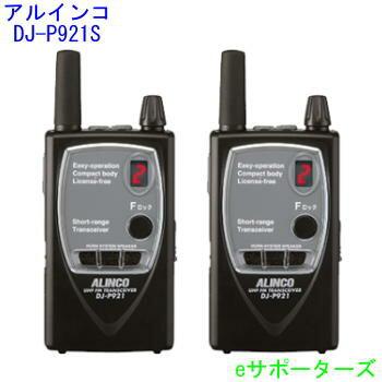 DJ-P921S ×2台セット【ポイント10倍】DJ-P921ショートアンテナアルインコ 【免許不要】インカム トランシーバー 中継器対応DJ-P9,DJ-P21の後継モデル