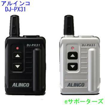 DJ-PX31 (DJPX31)アルインコ インカム トランシーバー【あす楽対応】