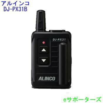 【ポイント12倍】DJ-PX31Bアルインコ インカム トランシーバーDJ-PX3 後継モデル【あす楽対応】