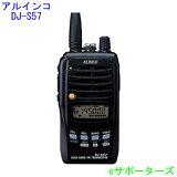 【ポイント10倍】DJ-S57Lアルインコ アマチュア無線430MHz 5Wハンディ機《DJ-S57》