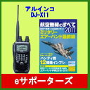 DJ-X11A (DJX11A)&航空無線のすべて2017アルインコ 広帯域受信機(レシーバー)エアバンド受信向け