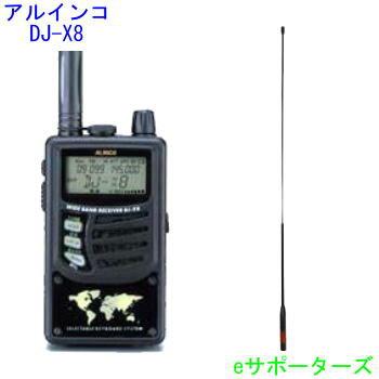 【即日発送・送料無料】【smtb-TK】DJ−X8(DJX8)エアーバンドスペシャル版&SRH1230 航空無線受信専用ロングアンテナのセットアルインコ 広帯域受信機(レシーバー)