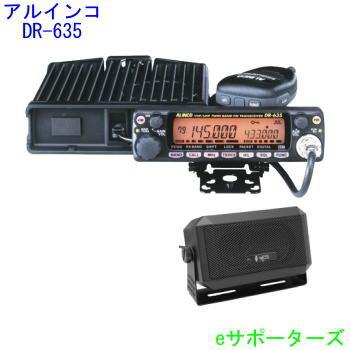 DR-635DV&CB980【ポイント5倍】アルインコアマチュア無線機 20Wモービル&外部スピーカーDR-620DVの後継