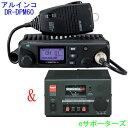 DR-DPM60&GSS500【ポイント10倍】安定化電源セットアルインコ 登録局車載用デジタル簡易無線機