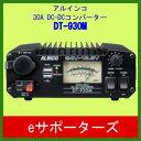 【ポイント10倍】DT-930Mアルインコ DC-DCコンバーターDT930M