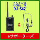 【即日発送・送料無料】DJ-S42&DP-11Mアルインコ アマチュア無線機&イヤホンマイクのセット