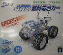 エレキット 4WD燃料電池カーJS-7903(JS7903)