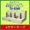 【限定生産品】TU-8340(TU8340)EKジャパン EL34プッシュプルエレキット 真空管アンプキット【あす楽対応】