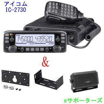 IC-2730&CB980(外部スピーカー)&MBF-4(モービルブラケット&MBA-5(コントローラーブラケット)プレゼントアイコム アマチュア無線機
