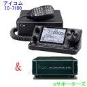IC-7100&AT-180オートアンテナチューナーセットアイコム オールモード アマチュア無線機 100WD-STAR対応モデル