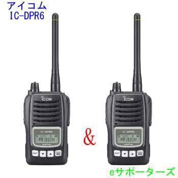 《IC-DPR6×2台》アイコム デジタル簡易無線機(登録局)IC-DPR5(ICDPR5)の後継機ICDPR6