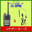 【即日発送・送料無料】アイコム IC-DPR6 (ICDPR6)&DP-11IDイヤホンマイク防災用に!業務に最適!デジタル簡易無線機(登録局)
