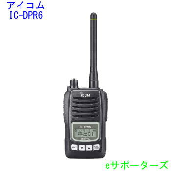 【即日発送・送料無料(沖縄県を除く)(沖縄県を除く)】アイコム IC-DPR6デジタル簡易無線機(登録局)