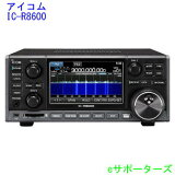 IC-R8600 (ICR8600)アイコム 10KHz〜3GHz オールモードレシーバー(受信機)