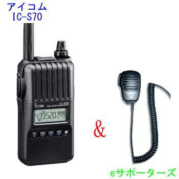 【即日発送】IC-S70&MS800Mアイコム アマチュア無線 ハンディ&スピーカーマイクセット