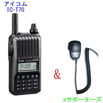 IC-T70&MS800Mアイコム アマチュア無線機ハンディ ICT70&スピーカーマイクセット