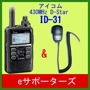 ID-31(ID31)&MS800LSアイコム GPS トランシーバー アマチュア無線ハンディ(GPS/D-STAR)とスピーカーマイクセット:eサポーターズ セットでお得【即納・送料無料】アイコム 電源 ID-31(ID31)&MS-800LSGPS/D-STARリチウムイオン、充電器付属