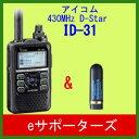 ID-31(ID31)&SRH805Sアイコム アマチュア無線ハンディ(GPS/D-STAR)と広帯域受信対応ミニアンテナ【あす楽対応】