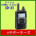 【ポイント5倍】ID-31 (ID31)アイコム アマチュア無線機アナログ/デジタル(D-STAR対応)【あす楽対応】