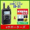 ID-31(ID31)&ラジオライフ手帳ワイドアイコム アマチュア無線ハンディ(GPS/D-STAR)【あす楽対応】